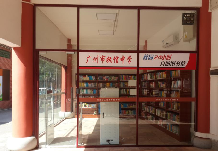 广州市执信中学bob电竞安全