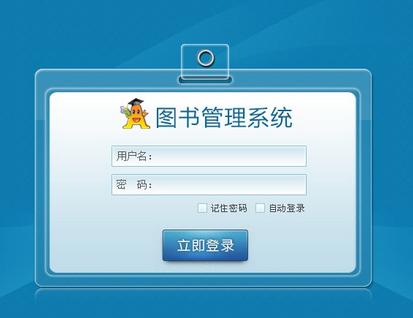 读者服务云平台系统